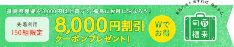 ふくしま20190827