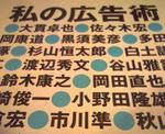 watashinokoukokujyutu