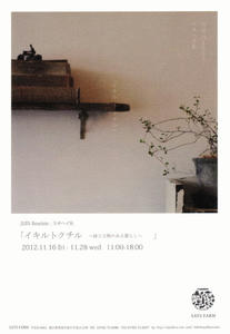 ikirutokutiru_1.jpg