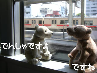電車でおでかけテディベア