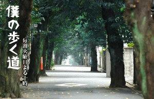 僕の歩く道①