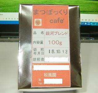10月20日銀河ブレンドコーヒー