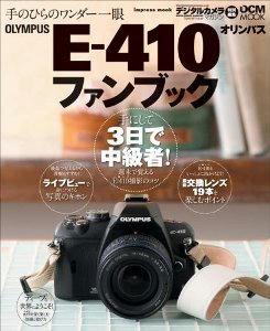 E-410ファンブック
