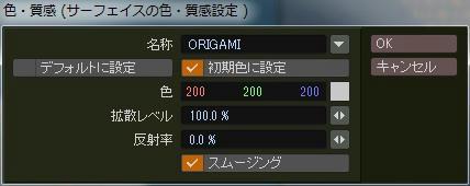 origami_kiso_0012.jpg