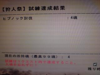 初入魂!!