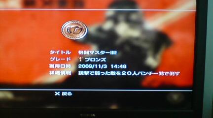 格闘マスターIII!
