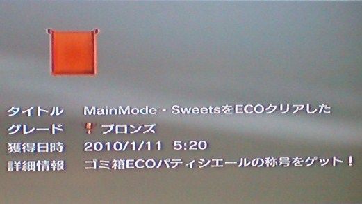 MainMode・SweetsをECOクリアした