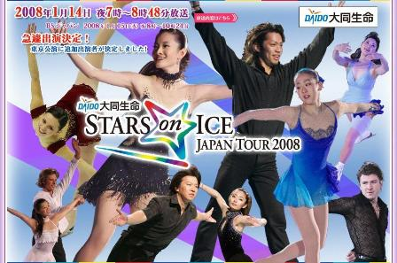 STARS on ICE JAPAN TOUR 2008