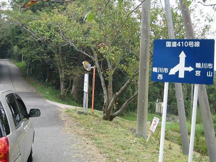 林道嶺岡中央2号線