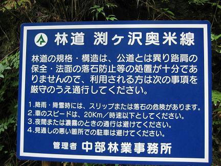 渕ヶ沢奥米線
