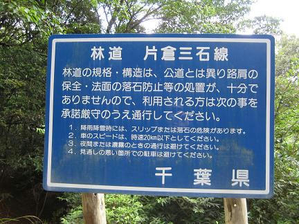 林道片倉三石線