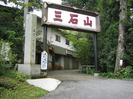 三石山観音入口