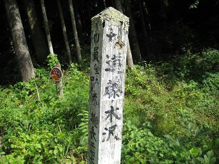 藤ノ木沢林道標柱
