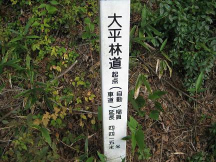 大平林道標柱