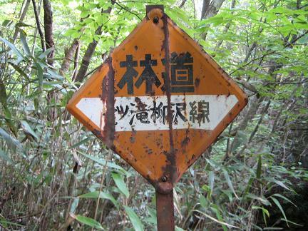 七ツ滝柳沢線標識