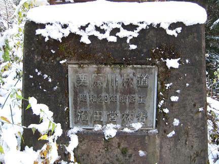 栗原川林道