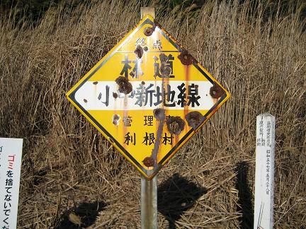 小中新地線標識