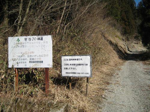 笹谷20林道