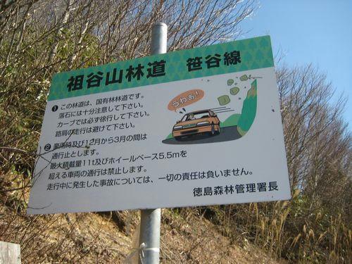 祖谷山林道