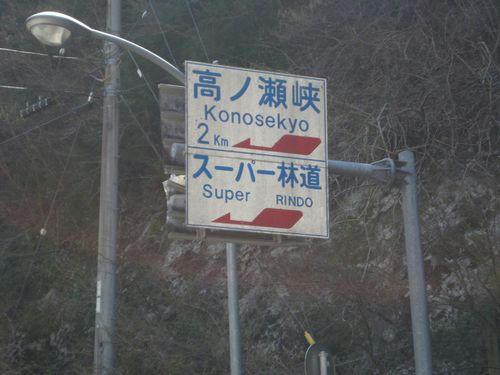 スーパー林道標識