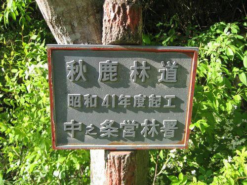 秋鹿林道標柱