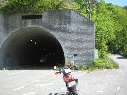 天目トンネル