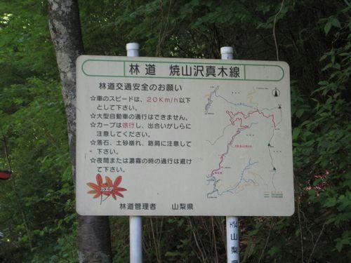 林道 焼山沢真木線