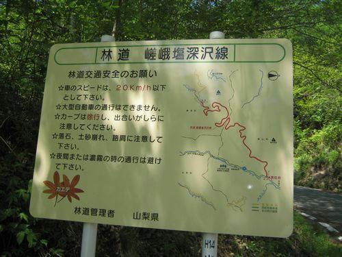 嵯峨塩深沢林道