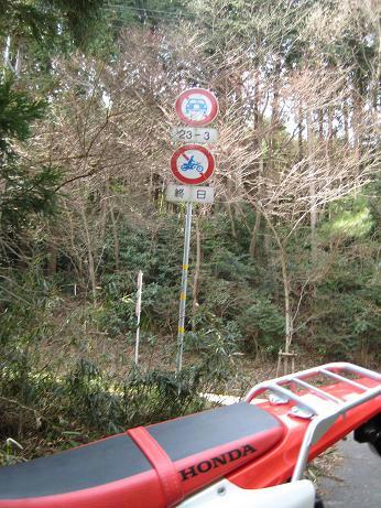 バイク通行禁止