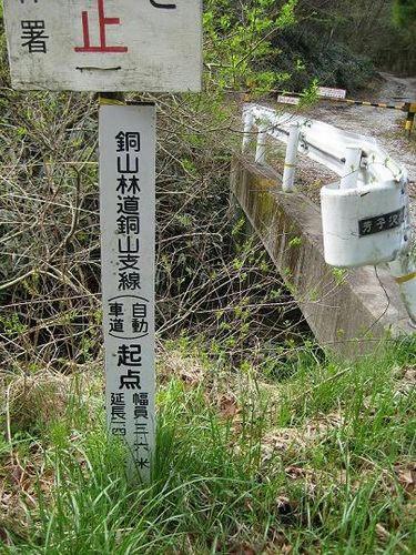 銅山林道銅山支線