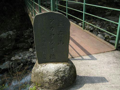 三森山登山口