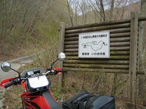 五社山・黒森林道分岐