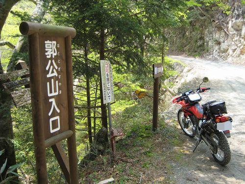 郭公山入口