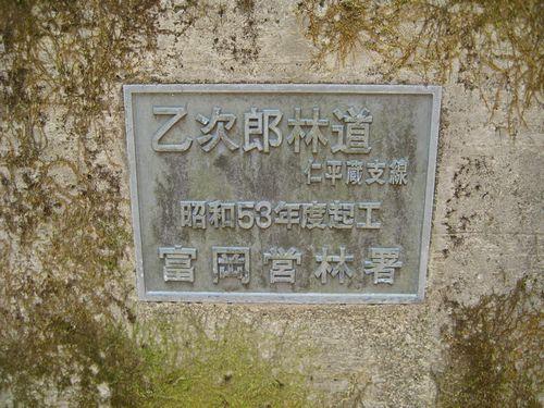 仁平蔵支線