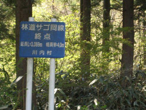 林道サゴ岡線