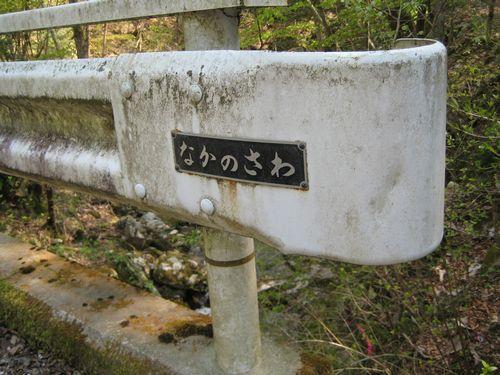 なかのさわ橋