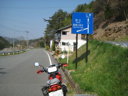 浪江三春線