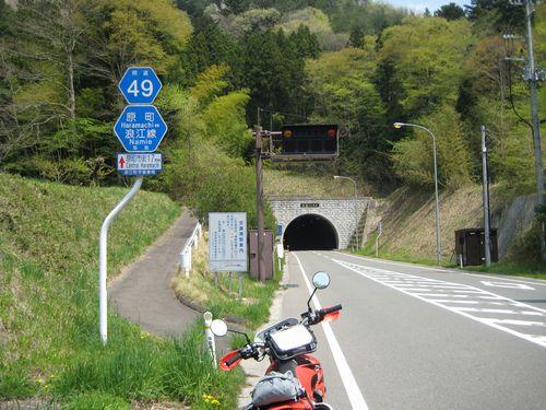 原浪トンネル