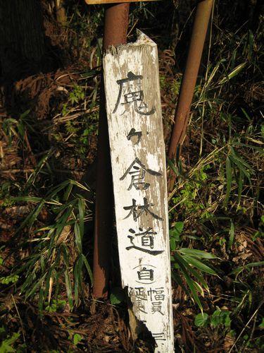 魔ヶ倉林道