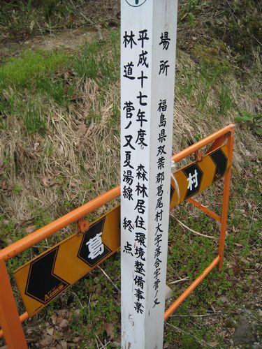 林道菅ノ又夏湯線
