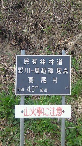 野川-風越線