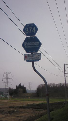 東山温泉線