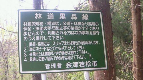 林道黒森線
