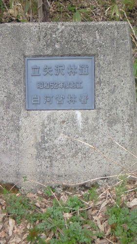 立矢沢林道