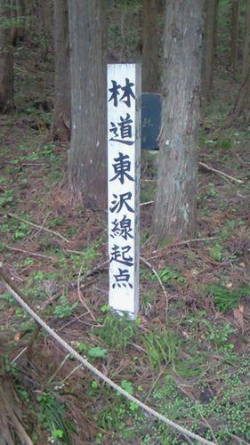 林道東沢線