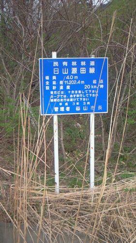 日山源田林道
