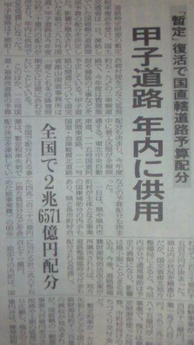 甲子道路開通についての記事