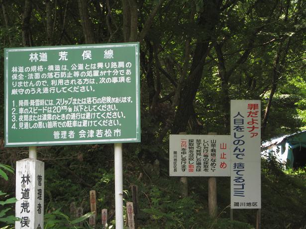 林道荒俣線