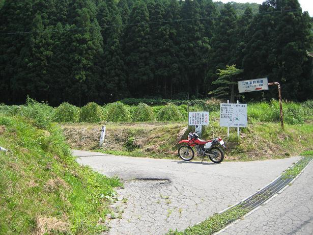 一ノ渡戸四ツ谷林道入口