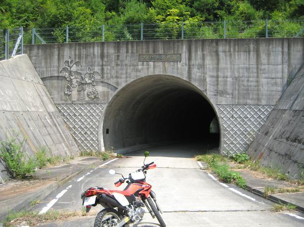大戸トンネル